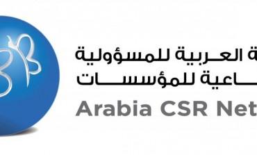 إطلاق الدورة التاسعة من الجائزة العربية للمسؤولية الاجتماعية للمؤسسات