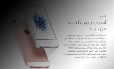 أبل تطلق موقعها باللغة العربية لعملائها في المنطقة