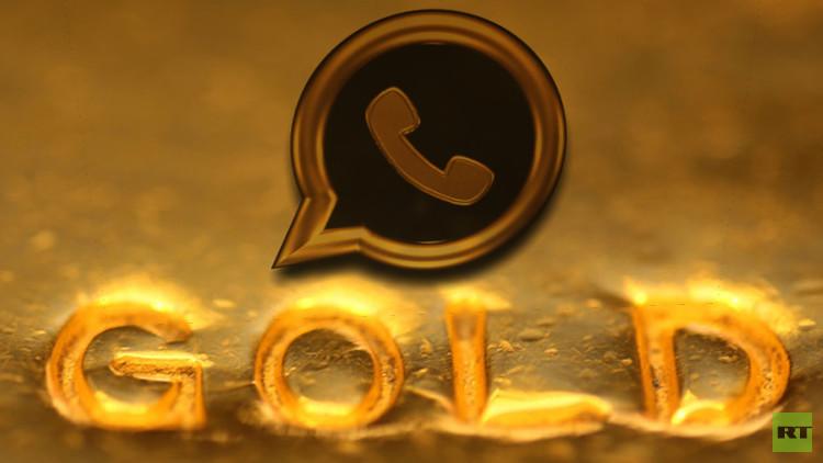 احذر علامة واتس آب الذهبية فقد تعرض هاتفك لحمل برمجيات خبيثة