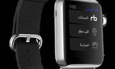 """بنك الرياض"""" يطلق تطبيقه على ساعات أبل الذكية"""