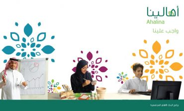 البنك الأهلي  يموّل المشاريع الصغيرة في المملكة