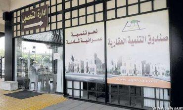 القرض العقاري الميسر في السعودية يسرَّع تملّك المنازل