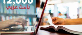 أكثر من 12 ألف باحث عربي ينضمون لأول مبادرة بحث علمي في المنطقة