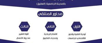 افتتاح الملتقى الثاني لريادة الأعمال والإبداع المعرفي بجامعة الباحة