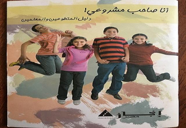 """15 عاما على برامج """"إنجاز"""" لريادة الأعمال في المدارس المصرية"""