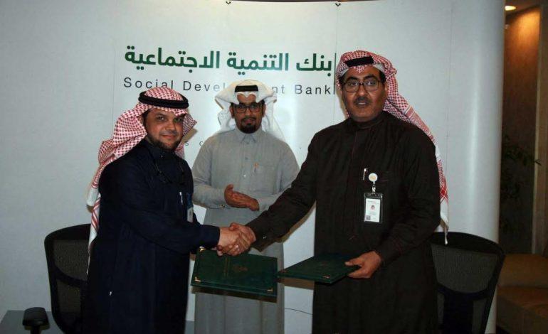 بنك التنمية الاجتماعية السعودي يموّل مشروعك الجديد