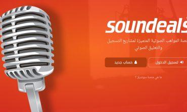 """""""سونديلز"""".. أول منصة عربية للمواهب الصوتية وخدماتها"""