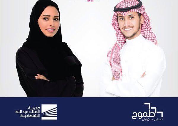 """برنامج """"طموح"""" يقدم لسوق العمل السعودي خمسة الآف شاب وشابة"""