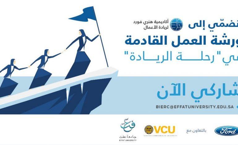 صندوق هنري فورد لريادة الأعمال يعزز الدور المستقبلي للمرأة السعودية 