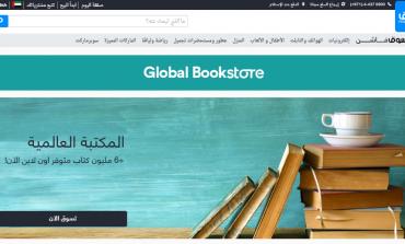 سوق.كوم يطلق فئة كتب منوّعة تضم أكثر من 6 ملايين كتاب