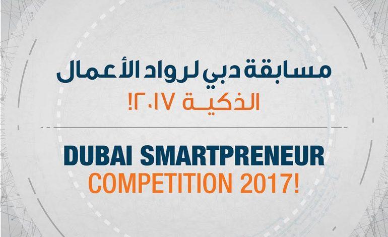 استقبال أكثر من 700 فكرة في الدورة الثانية من مسابقة دبي لرواد الأعمال الذكية