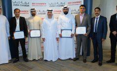 غرفة دبي تكرم شركات صغيرة ومتوسطة تميزت بأدائها التصديري