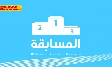 فرصتك في مسابقة دي اتش لاختيار أربع روّاد أعمال سعوديين يمثلونها تجارياً