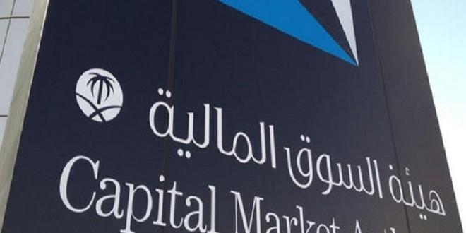 محمد عبدالله القويز.. الرئيس الجديد لهيئة السوق المالية السعودية
