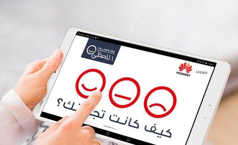 إطلاق أول مقياس فعلي لسعادة العملاء بمراكز خدمة هواوي في دولة الإمارات