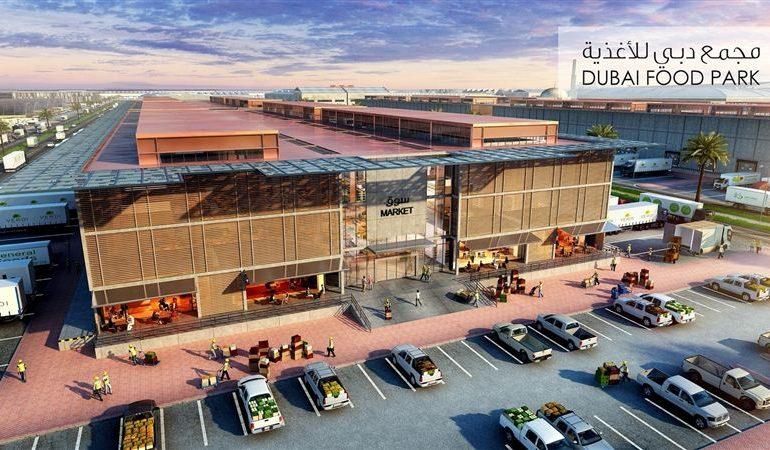 ِ بتكلفة 5.5 مليار درهم دبي تطلق مشروع «مجمَّع دبي للأغذية»