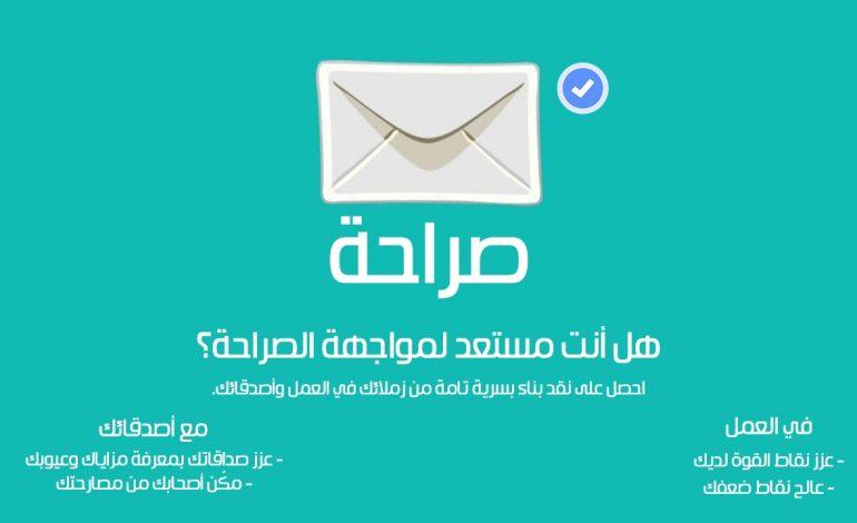 صراحة السعودي يغزو السوق العالمي بأكثر من 33 مليون مستخدم
