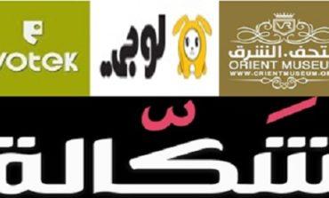 أربعة ابتكارات عربية تجمع الهوية والذكاء الاصطناعي