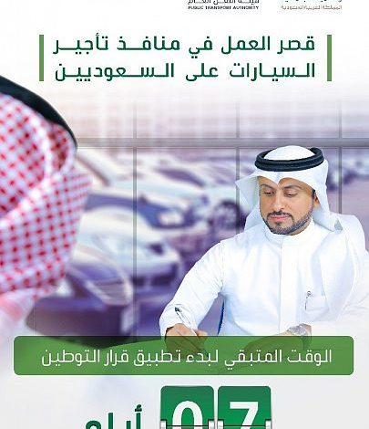 """نشاط """"منافذ تأجير السيارات"""" مقصور على السعوديين بدءاً من الأحد المقبل"""