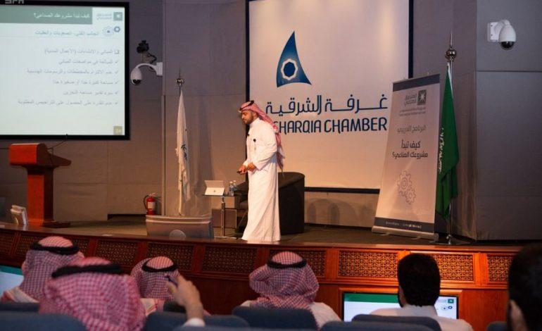 كيف تبدأ مشروعك الصناعي؟ ورشة عمل نظمها صندوق التنمية الصناعية السعودي