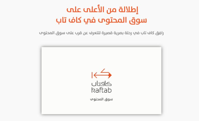 كاف تاب تجمع بين طالبي ومزودي المحتوى العربي تحت سقف واحد