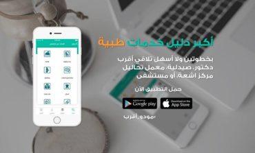 مودو: دليل للخدمات الطبية ينطلق من مصر