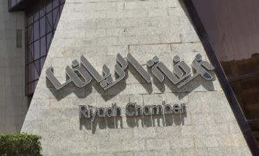 غرفة الرياض تتجه لطرح برامج تمويلية جديدة لقطاع المنشآت الصغيرة والمتوسطة