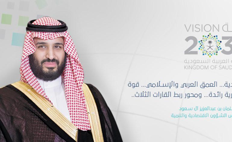 دعم المواهب السعودية المحلية من خلال رؤية 2030