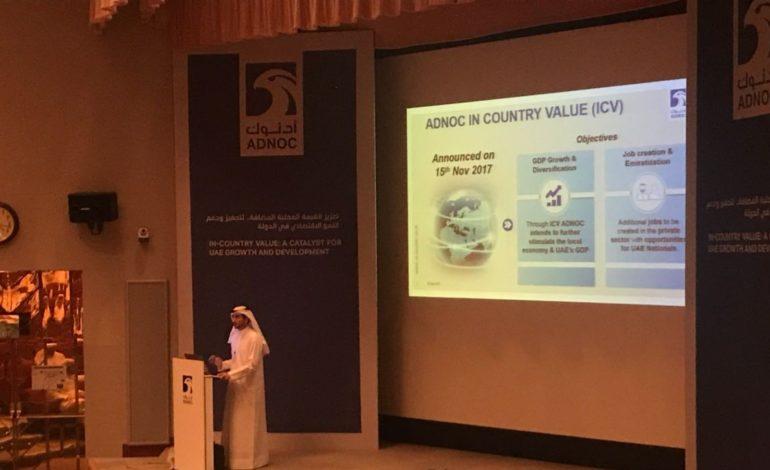 """صندوق خليفة"""" يشارك في تطوير استراتيجية """"أدنوك"""" لتعزيز القيمة المحلية المضافة"""