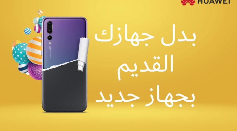 هواوي تطرح خدمة تبديل الهواتف للمرة الأولى في الإمارات