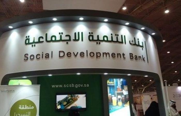 بنك التنمية السعودي يوافق على 322 مشروعا بقيمة تجاوزت 64 مليون ريال