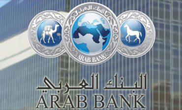 436مليون دولار أرباح مجموعة البنك العربي في النصف الأولمن عام2018