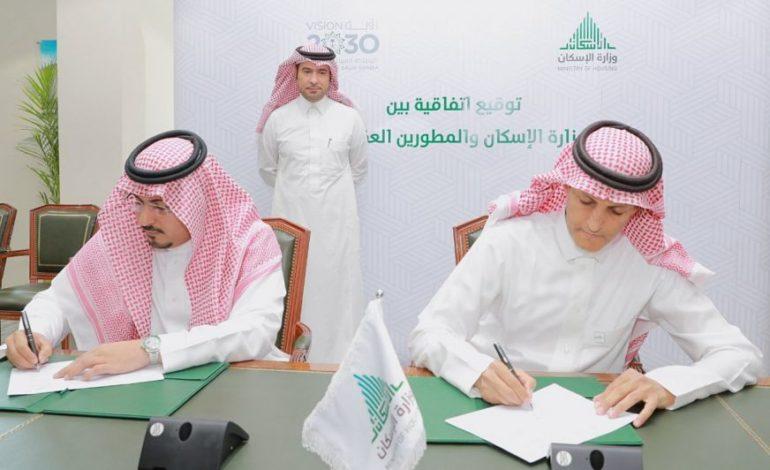 """الإسكان"""" السعودية توقّع اتفاقيات لضخ 10 آلاف وحدة سكنية بالشراكة مع المطورين"""