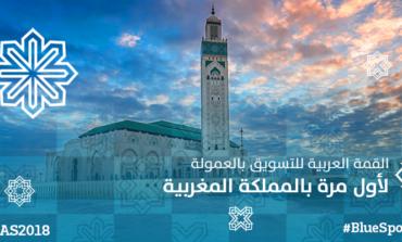 القمة العربية للتسويق بالعمولة تدعم شركات التقنية في المنطقة