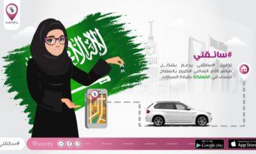 أول تطبيق سعودي مخصص للنساء لحجز السيارات