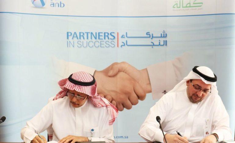 برنامج كفالة والعربي الوطني يوقعان اتفاقية التعاون المحدثة