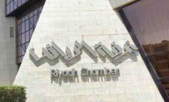 غرفة الرياض تعزز مشاركة المنشآت الصغيرة والمتوسطة في المنافسات والمشتريات الحكومية