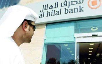 مصرف الهلال ينجح في بيع صكوك قيمتها 500 مليون دولار أمريكي