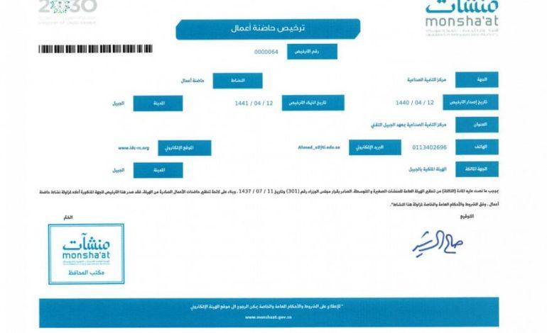 """مركز التنمية الصناعية بالجبيل يحصل على رخصة حاضنات الأعمال من """"منشآت """""""