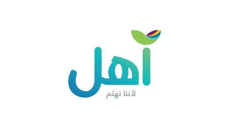 بنك التنمية الاجتماعية السعودي يُطلق منتج (آهل) المشاريع الناشئة