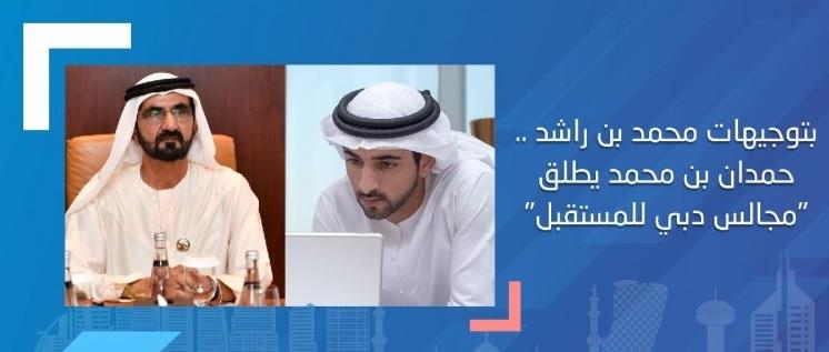 """بتوجيهات محمد بن راشد .. حمدان بن محمد يطلق """"مجالس دبي للمستقبل"""""""