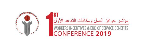 مؤتمر حوافز العمل ومكافآت التقاعد الأول في الإمارات