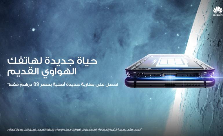هواوي تكافئ المستخدمين الأوائل لبعض هواتفها في الإمارات