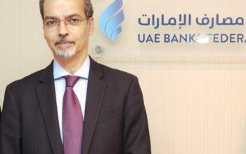 القطاع المصرفي يعزز التحول الرقمي في عام 2019
