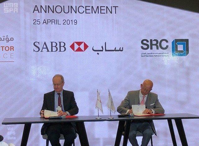 """السعودية لإعادة التمويل العقاري"""" توقع مع """"ساب"""" لشراء محافظ تمويل عقارية"""