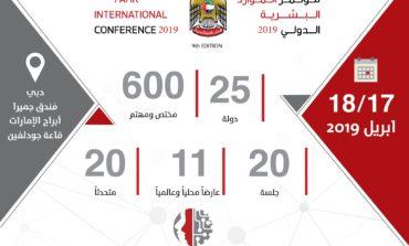 انطلاق فعاليات مؤتمر الموارد البشرية الدولي التاسع في 17 أبريل