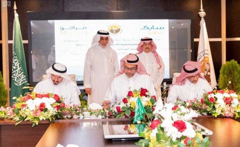 الهيئة الملكية تتفق مع (سابك) و (مرافق) لإنشاء محطة للطاقة الشمسية بينبع الصناعية