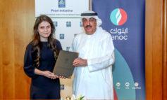 """شراكة بين """"مبادرة بيرل"""" ومجموعة اينوك لتعزيز ممارسات المساءلة في منطقة الخليج"""