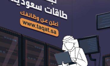 """هدف"""" يدعو أصحاب الأعمال إلى الإعلان عن الوظائف في البوابة الوطنية للعمل """"طاقات"""""""