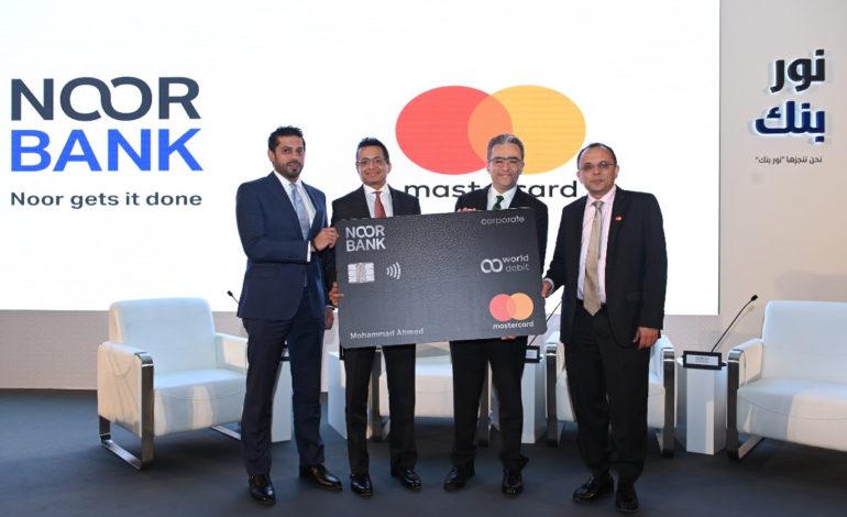 نور بنك يصدر بطاقة خصم مباشر للشركات الصغيرة بالتعاون مع ماستر كارد